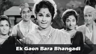 Ek Gaon Bara Bhangadi - Title Song - Ram Kadam Classic Marathi Song - Ek Gaon Bara Bhangadi