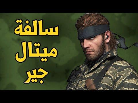 Metal Gear Solid تاريخ سلسلة
