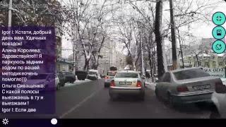Урок Вождения Лукьяновка часть 2 Онлайн