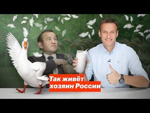 Так живёт хозяин России