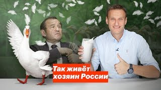 Download Так живёт хозяин России Mp3 and Videos