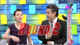 7/25康熙來了 利菁對小S的言語逆襲《上》 thumbnail