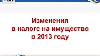 Изменения в налоге на имущество в 2013 году(, 2013-08-02T11:15:29.000Z)