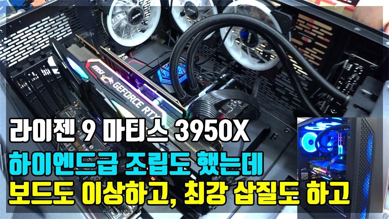 라이젠 9 마티스 3950X 하이엔드 컴퓨터급 조립 후 고장, MSI X570도 좀 이상하고, 최강 삽질도 하고,. 컴퓨터 수리점 일상