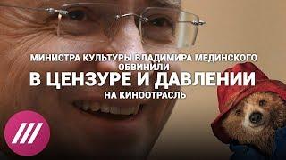 Мединский против медвежонка Паддингтона: почему перенесли премьеру фильма в России?
