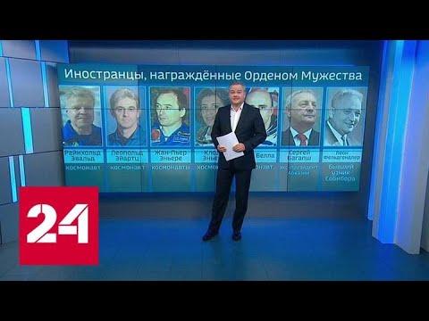 Тихое мужество: американский астронавт награжден российским орденом - Россия 24