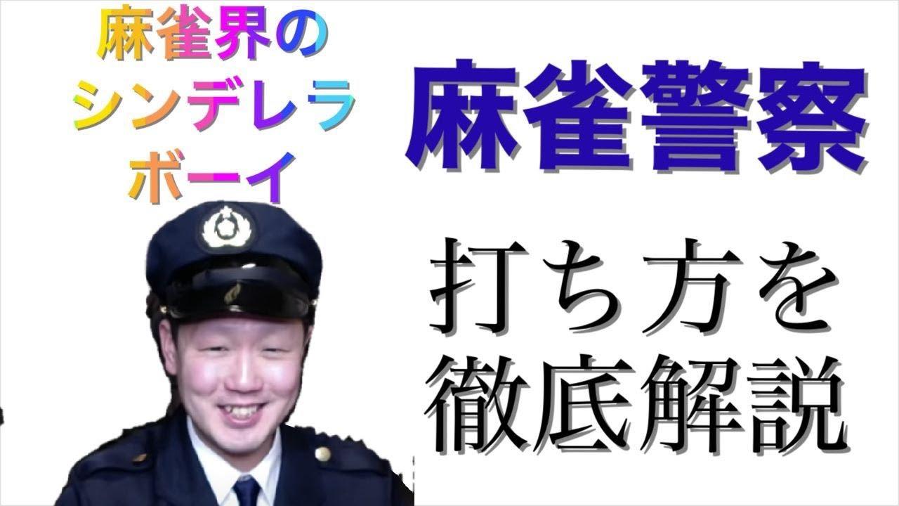 ひろ 麻雀 ー 警察