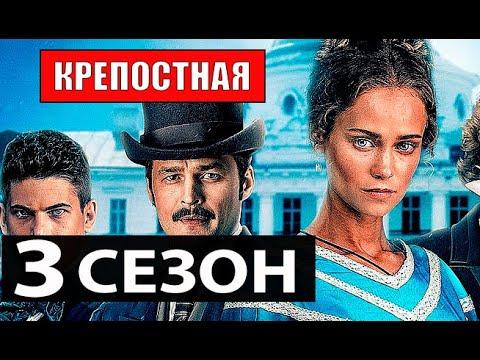 КРЕПОСТНАЯ 3 СЕЗОН (49 серия) Дата выхода и сюжет продолжения