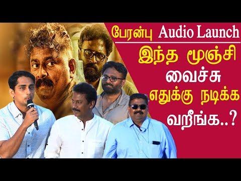 Peranbu siddharth speech @ peranbu  launch siddharth vs mysskin tamil  live redpix