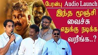 Peranbu siddharth speech @ peranbu audio launch siddharth vs mysskin tamil news live redpix