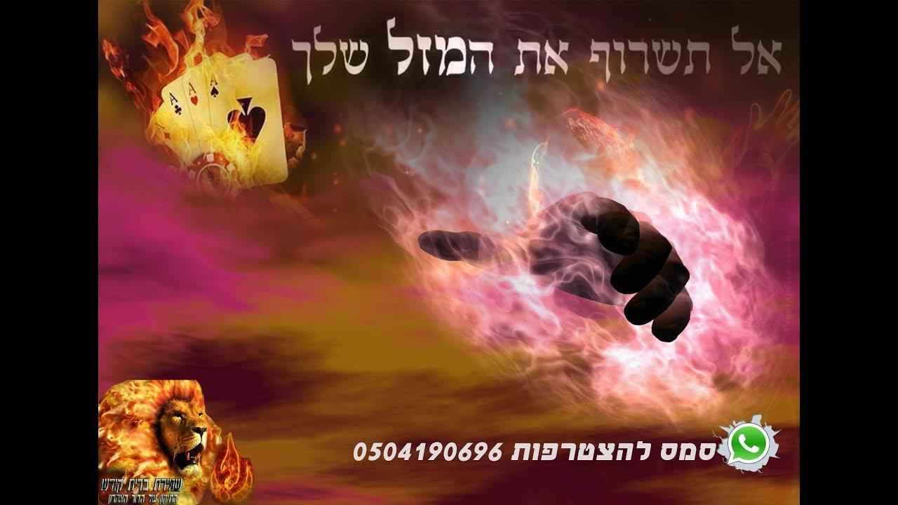 הרב רונן שאולוב   אל תשרוף את המזל שלך   קטלני!!!