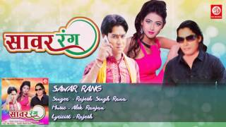Sawar Rang || Rajesh Singh Rana  || Bhojpuri Romantic 2016