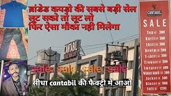 Bumper Sale in Cantabil Factory / Branded jeans sale
