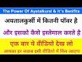 The Power Of Ayatul kursi in Hindi    आयतलकुर्सी की पॉवर को कैसे इस्तेमाल करे