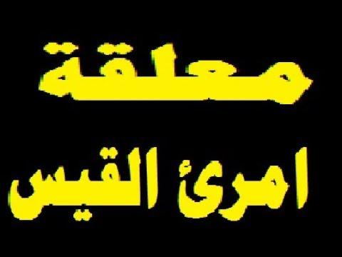 معلقة امرئ القيس قفا نبك من ذكرى حبيب ومنزل إلقاء علي طه النوباني