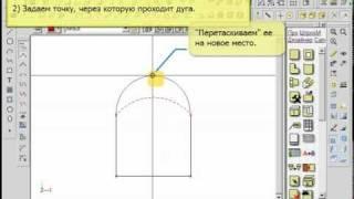 Редактирование дуги в bCAD Мебель