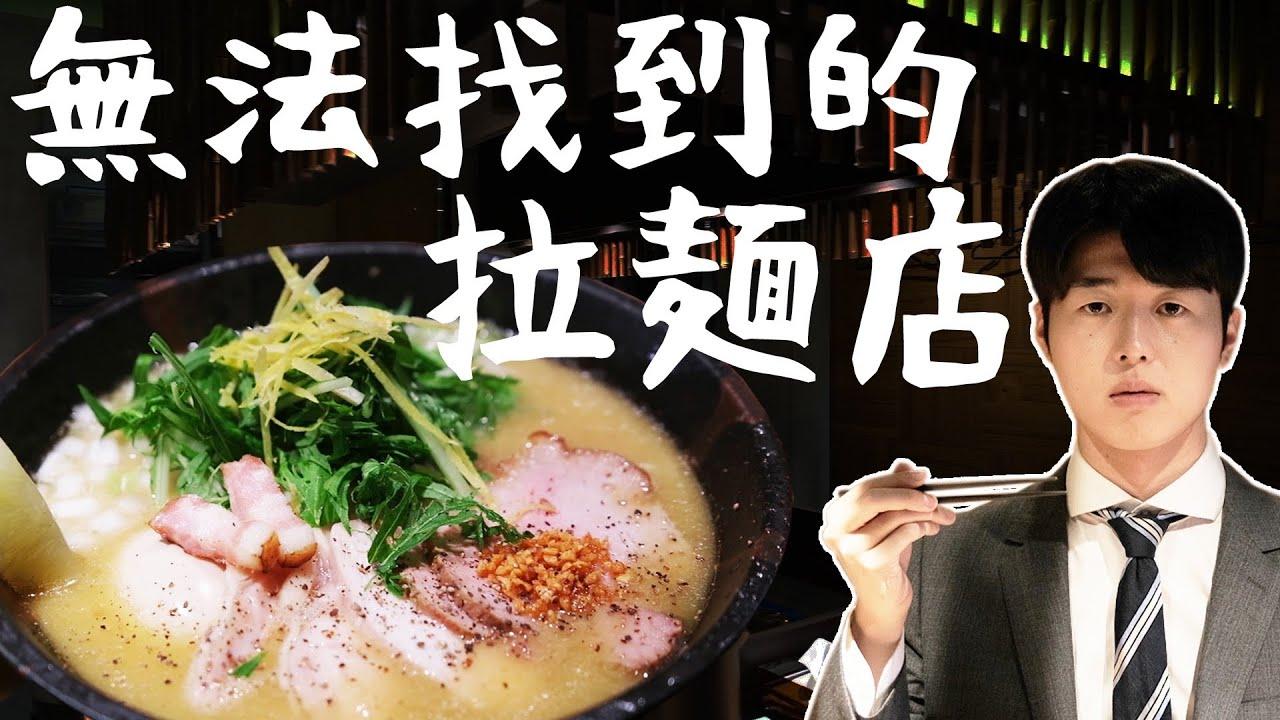 google map也查不到的隱藏拉麵店! 日本人認證的超道地拉麵, 說實話不想公開...【孤獨の拉麵家 ep1】