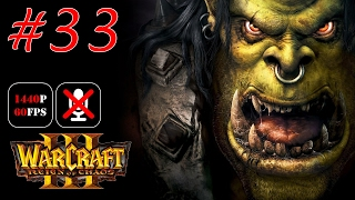 Warcraft III: Reign of Chaos #33 - Боевые Топоры