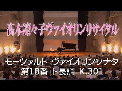 モーツァルト ヴァイオリンソナタ第18番 ト長調 K.301 Mozart Violin Sonata No.18 G-Dur K.301