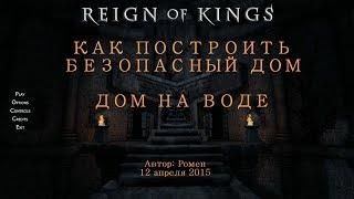 Как построить безопасный дом в Reign Of Kings