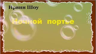 😀👍 #mrulin  Ирвин Шоу.  Ночной портье.   аудиокнига.  https://clck.ru/JRHHH https://tele.gg/mrulin