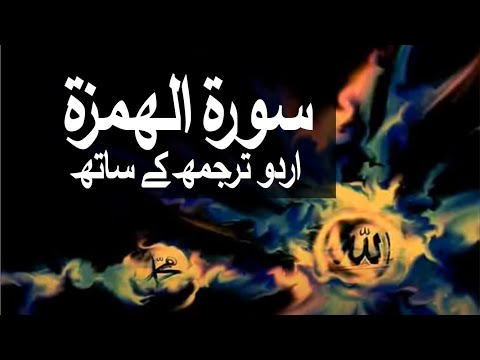 Surah Al-Humazah with Urdu Translation 104 (The Slanderer)