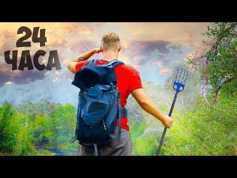 24 ЧАСА В ЛЕСУ -В ПОИСКАХ ЕДЫ (ВЫЖИВАНИЕ)