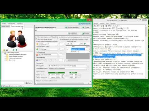 Описание  новой версии ДНД Наряд-Допуск ПРО — v.1.4.0