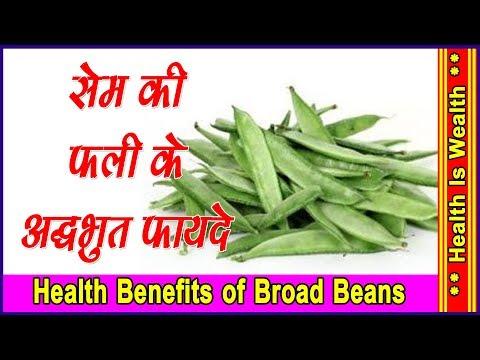 सेम की फली के फायदे -Health Benefits of Broad Beans (Avarakkai) --Sem Ki Phalli ke fayede -