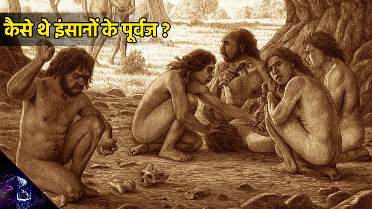 अरबों साल पहले धरती पर जीवन कैसा था ? Chemical Evolution & Biological Evolution Hindi