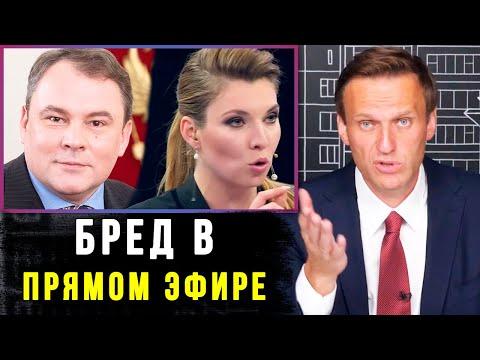 Навального ПОРАЗИЛА глупостью