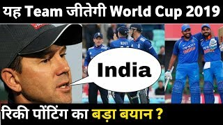 World Cup 2019 | Ricky Ponting Says This team can win World cup 2019