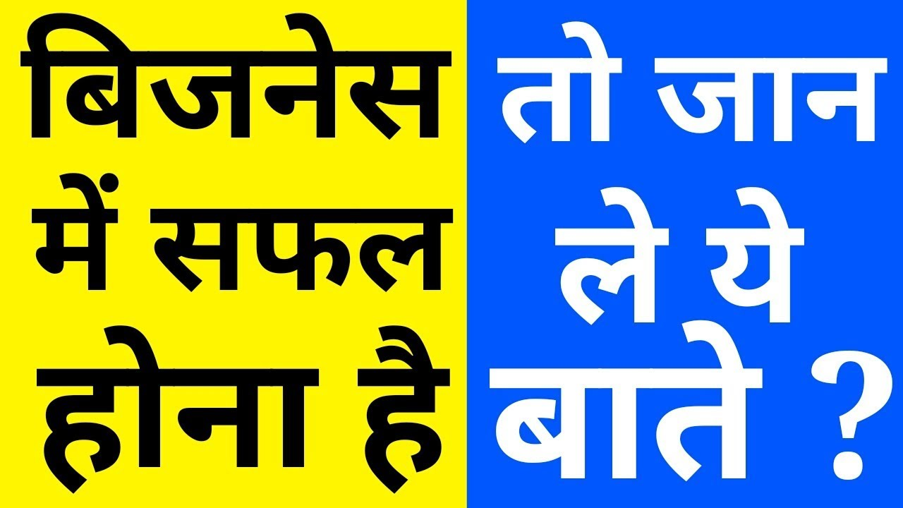 Bill Gates Success Formulas Business Success Tips In Hindi Youtube