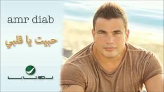Amr Diab -- Habit Ya Alby / عمرو دياب - حبيت يا قلبي