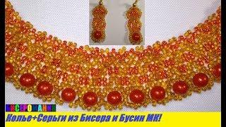 Колье из Бисера и Бусин Мастер Класс! Ожерелье из Бисера и Бусин Своими Руками!