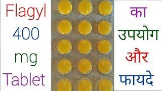 Flagyl 400 Mg Tablet Ka Use And Benefit Of Review In Hindi पतले दस्त,खूनी दस्त दूर करने के लिए