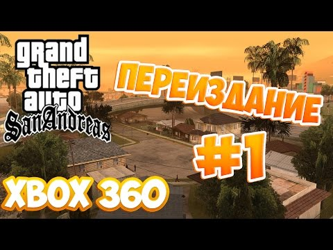 Grand Theft Auto: San Andreas [ПЕРЕИЗДАНИЕ XBOX 360] #1