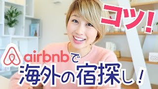 Gambar cover 海外の宿探し!初めてでも安心 ☆ Airbnbの使い方!〔#497〕