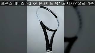 프린스 테니스라켓 O³ 블레이드 턱시도 디자인으로 리폼