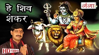 हे शिव शंकर | He shiv Shankar | Maithili Shiv Nachari | Shiv Bhajan | Ram Babu Jha |