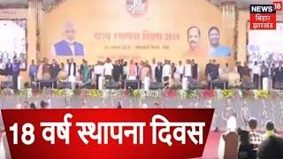 Jharkhand के 18 वर्ष स्थापना दिवस l News18 Jharkhand