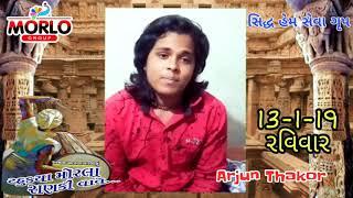 ટહુક્યા મોરલા રાણ કી વાવે - Tahukya morla ranki vave |Arjun Thakor singer