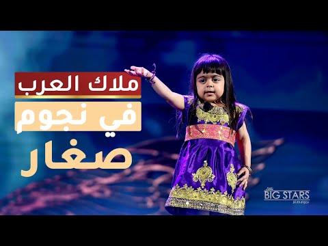 ملاك الإمارات مهرة الشيحي التي زارها الشيخ محمد بن راشد في منزلها - #نجوم_صغار #MBCLittleBigStars