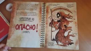 Обзор  3 части дневника из Гравити Фолз