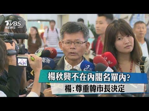 楊秋興不在內閣名單內? 楊:尊重韓市長決定