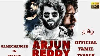 Arjun Reddy Official Tamil Teaser | Vijay Deverakonda | Shalini