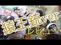 【フィギュアレビュー】ワンピース一番くじ B賞 ルフィ ギア4 猿王銃ver レビュー