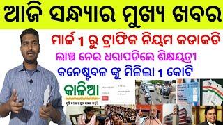 kalia yojana 2nd 3rd Money transfer BIG update today | Traffic Rules in Odisha from 1 march 2020