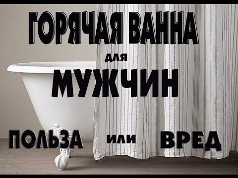 Горячая ванна для мужчин,ПОЛЬЗА или ВРЕД