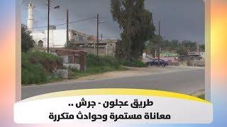 طريق عجلون -  جرش  .. معاناة مستمرة وحوادث متكررة